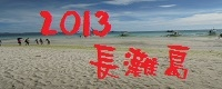 2013 長灘島.jpg