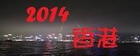 2014 香港.jpg