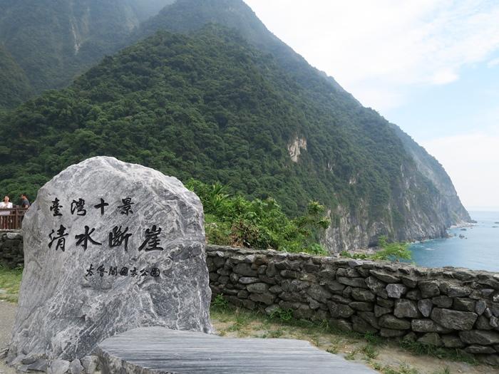 臺灣十景-清水斷崖