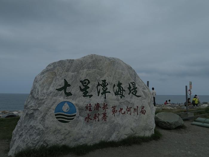 七星潭海堤