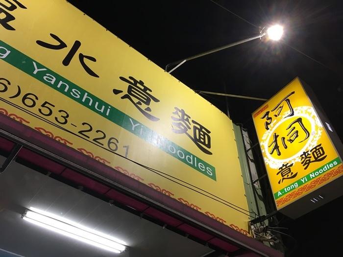 吃阿桐意麵