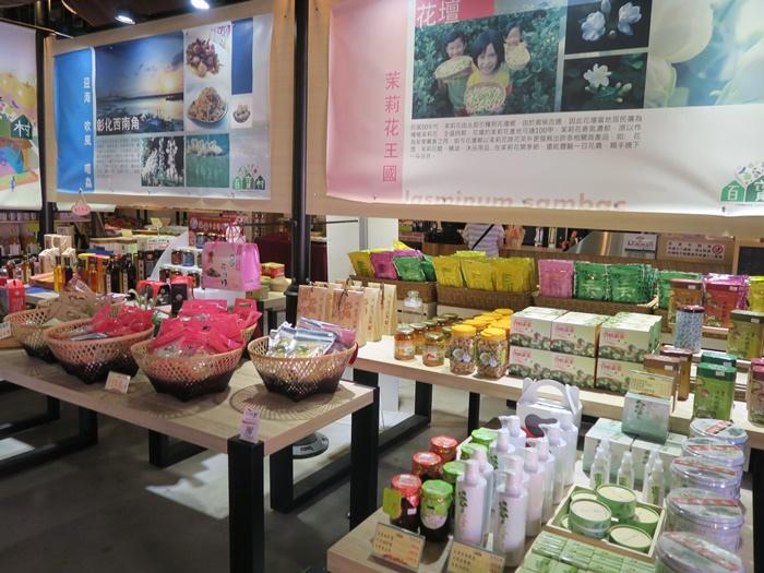 裡頭集結許多彰化特色的農特產品及精品