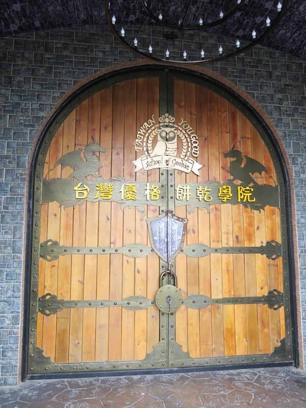 走城堡風格的偽大門