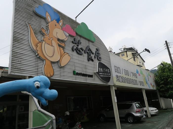 埔里市區的親子餐廳