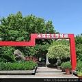 水蓮花生態餐廳