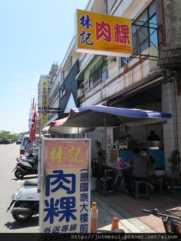 東港-林記肉粿