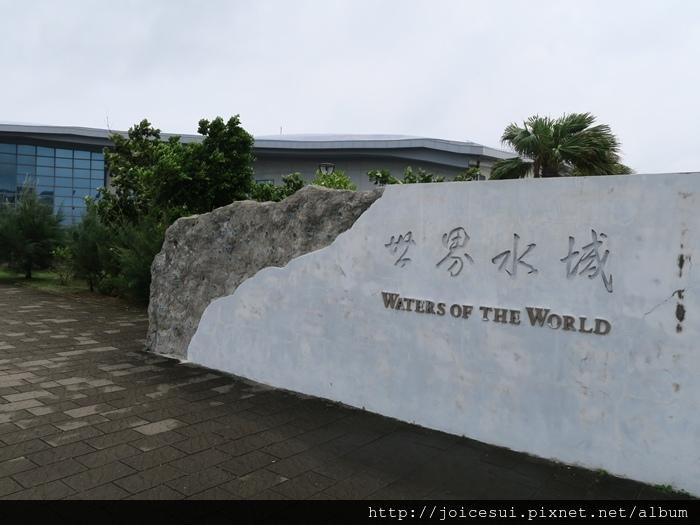 第一站先去世界水域館