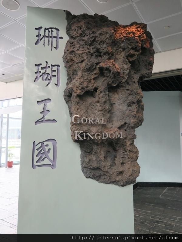 珊瑚王國館