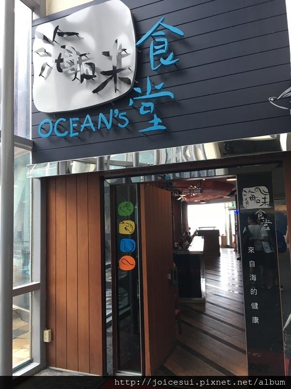 出口處有間餐廳--海味食堂