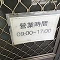 09:00~17:00