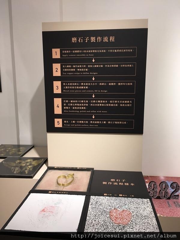 台灣磨石子特展