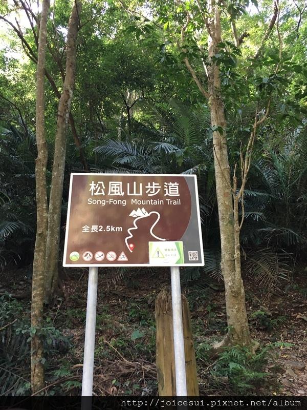 對面是松風山步道2.5公里