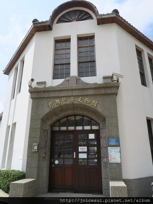 警察文物館今日休館