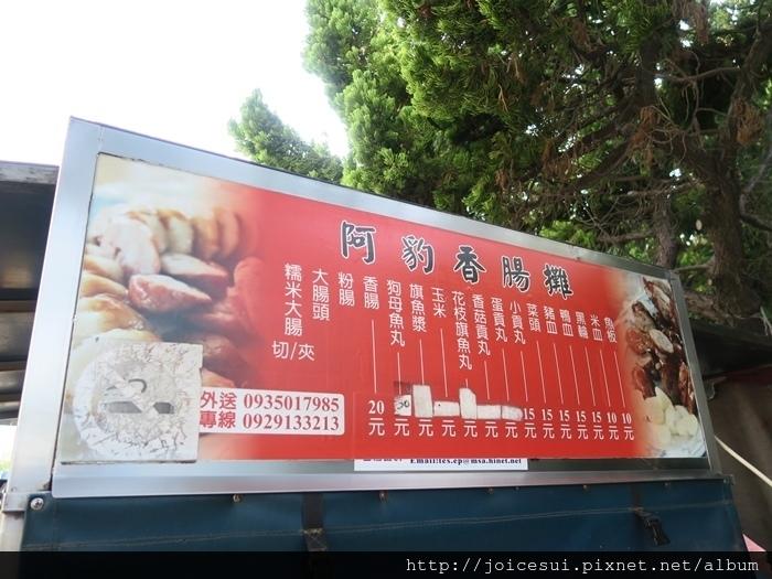 阿豹香腸攤
