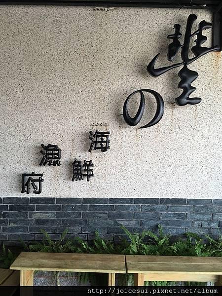豐海鮮漁府