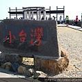 下一站是小台灣