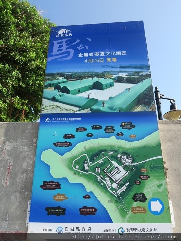 金龜頭礮臺文化園區