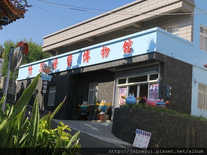旁邊有間竹灣螃蟹博物館