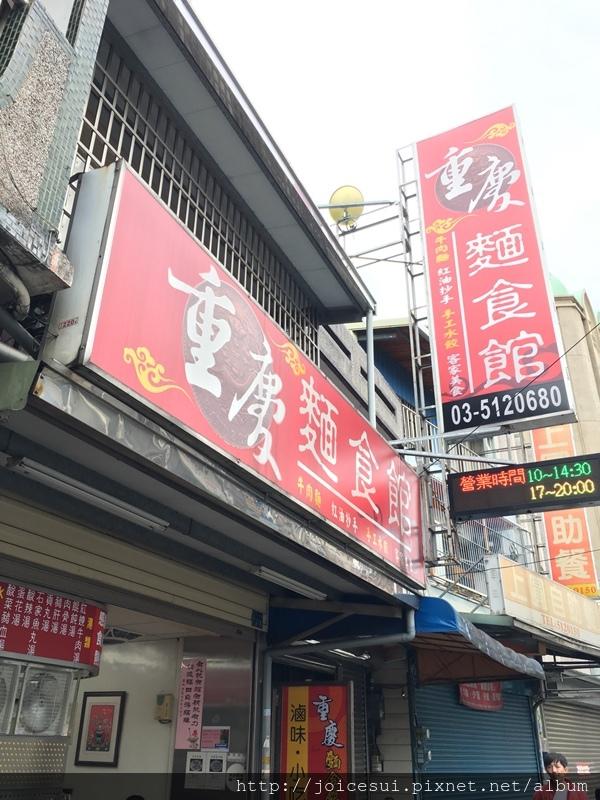 改吃重慶麵食館