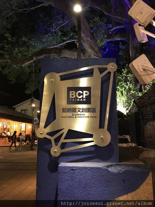 BCP 藍晒圖文創園區