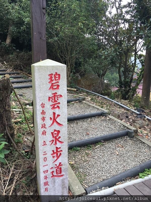 碧雲火泉步道