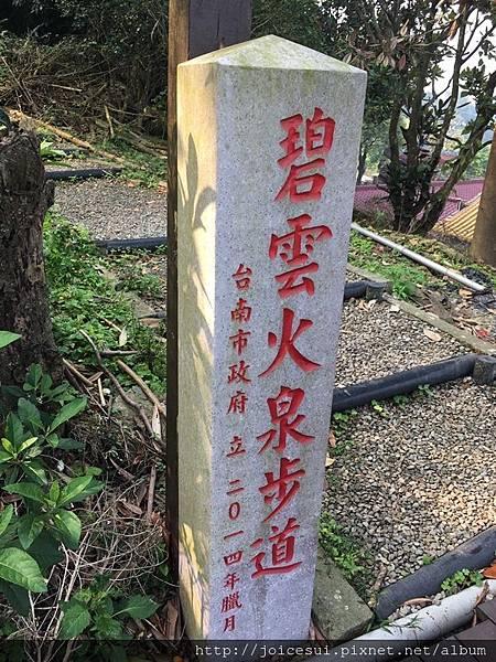 3/18 碧雲火泉步道