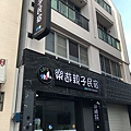 5/5-6 樂遊親子民宿