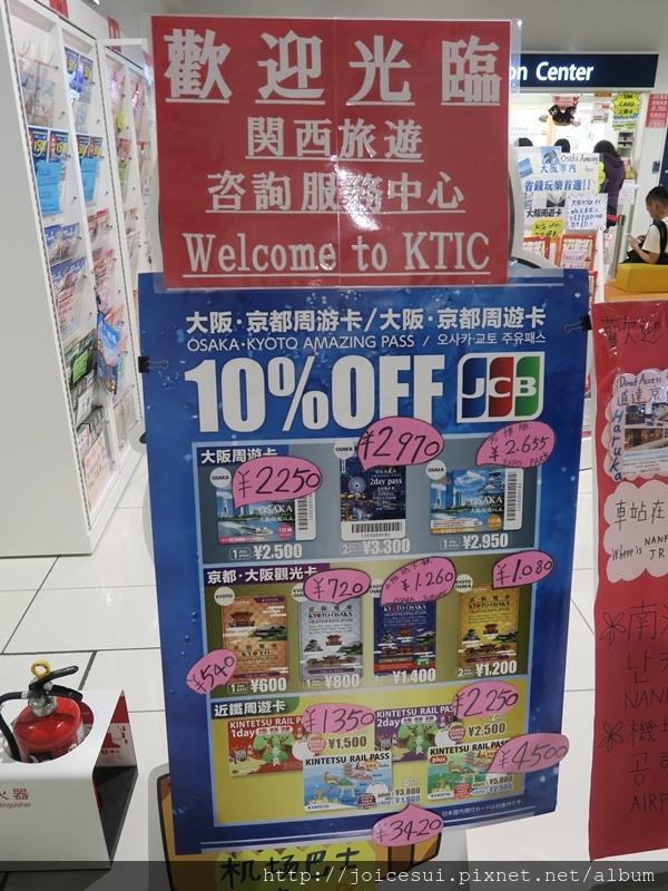 來去買奈良近鐵票券