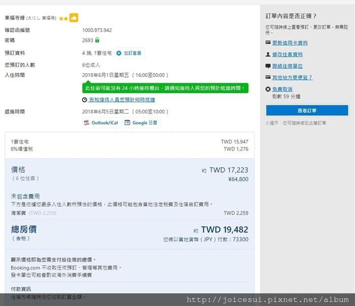 東福寺緣訂單