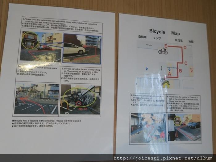 腳踏車停放位置