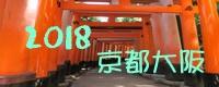 2018京阪
