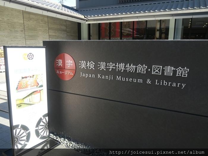 漢字博物館