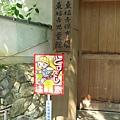 東福寺保育園