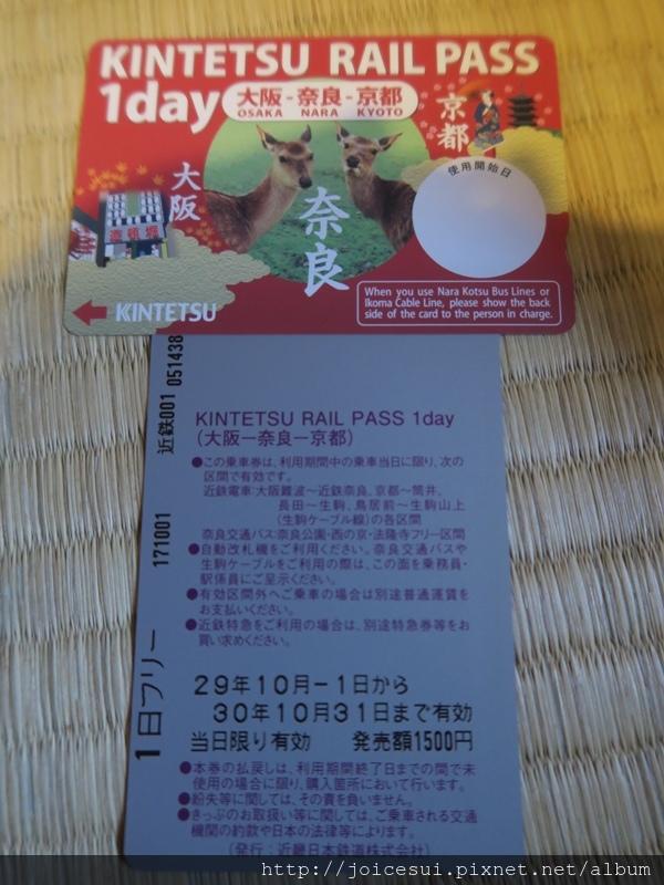 近鐵奈良一日遊車票
