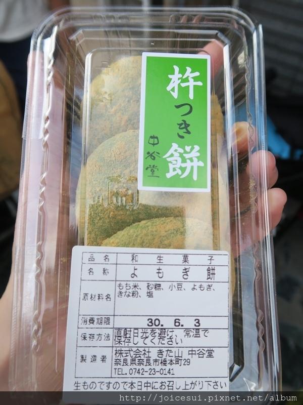 買了一盒麻糬 300円