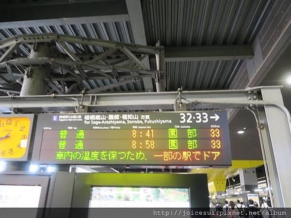 先到京都車站轉車