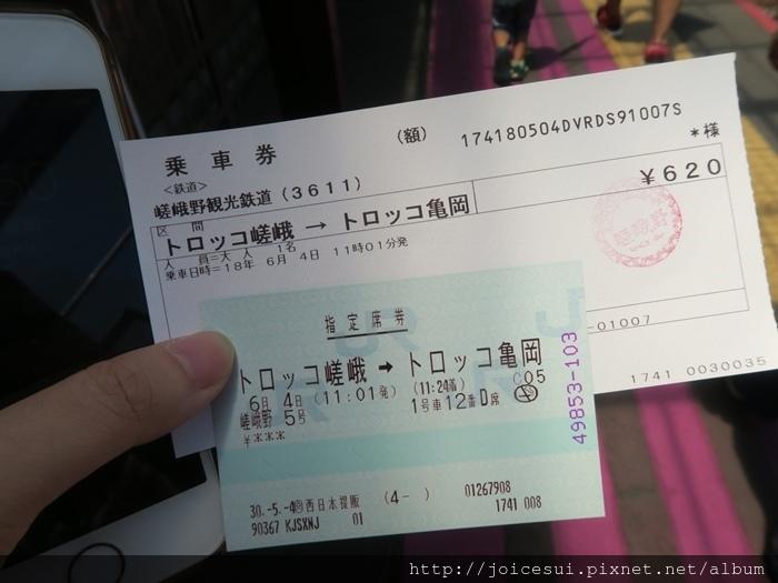 我們的車票