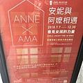 安妮與阿嬤相遇