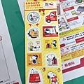 買了可愛的郵票 820円