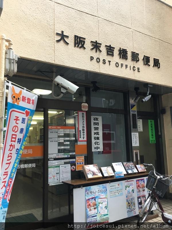 6%2F6 早上先衝郵便局