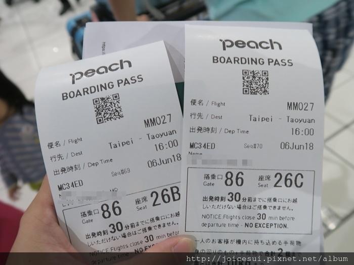 自助機台取登機證