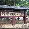 旁邊的龍泉休閒公園