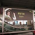 先搭到Siam轉車