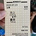 先搭電車回臺東