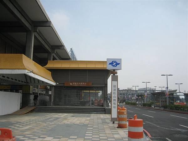 松山機場捷運站