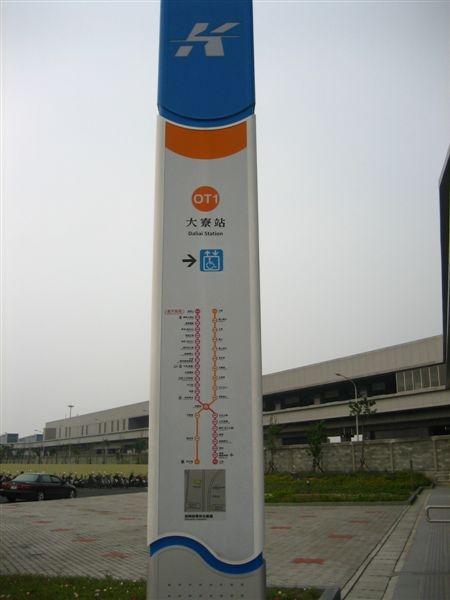 高捷大寮站