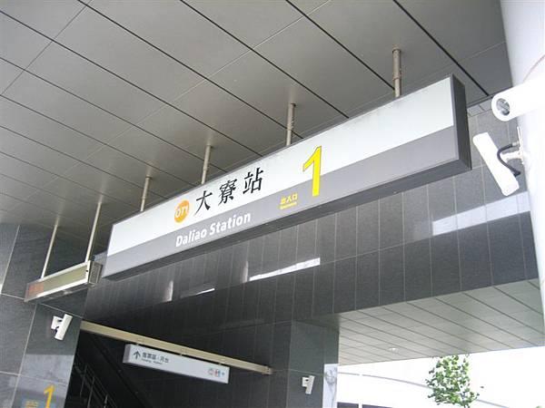 大寮站-1號出口