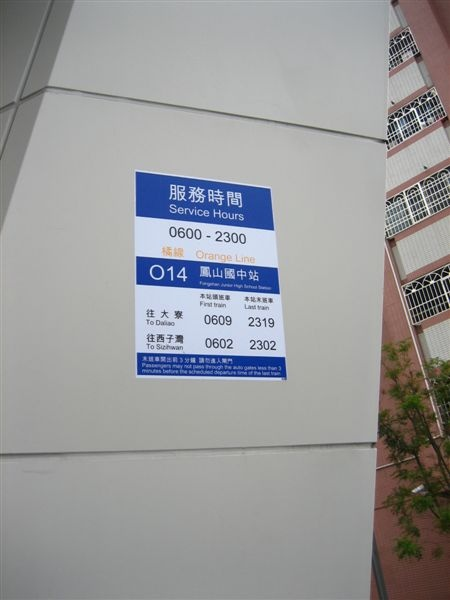 鳳山國中站營業時間