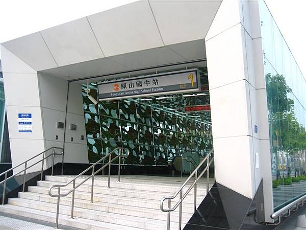 鳳山國中站1號出口