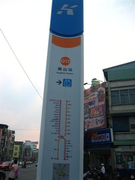 高捷鳳山站